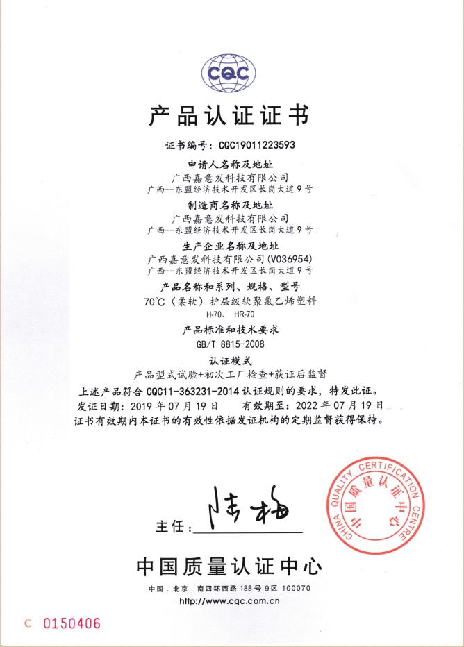 70 °C(柔软)护层软万博博彩app最新版塑料